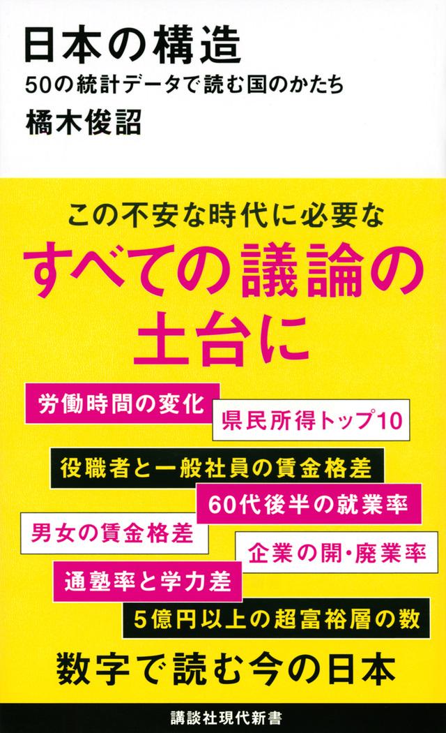 日本の構造 50の統計データで読む国のかたち