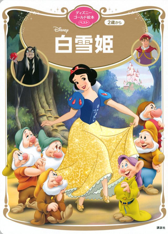 白雪姫 ディズニーゴールド絵本ベスト