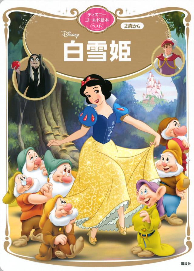 白雪姫(ディズニー)
