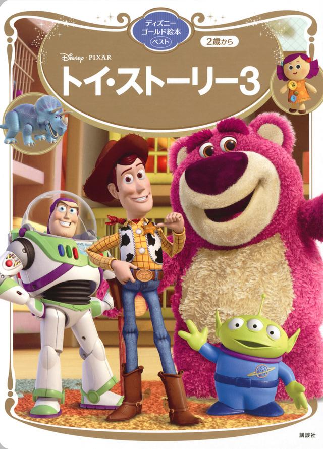 トイ・ストーリー3 ディズニーゴールド絵本ベスト