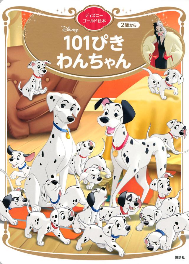 101ぴきわんちゃん ディズニーゴールド絵本