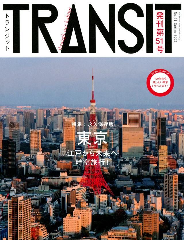 TRANSIT(トランジット)51号 東京 江戸から未来へ時空旅行!