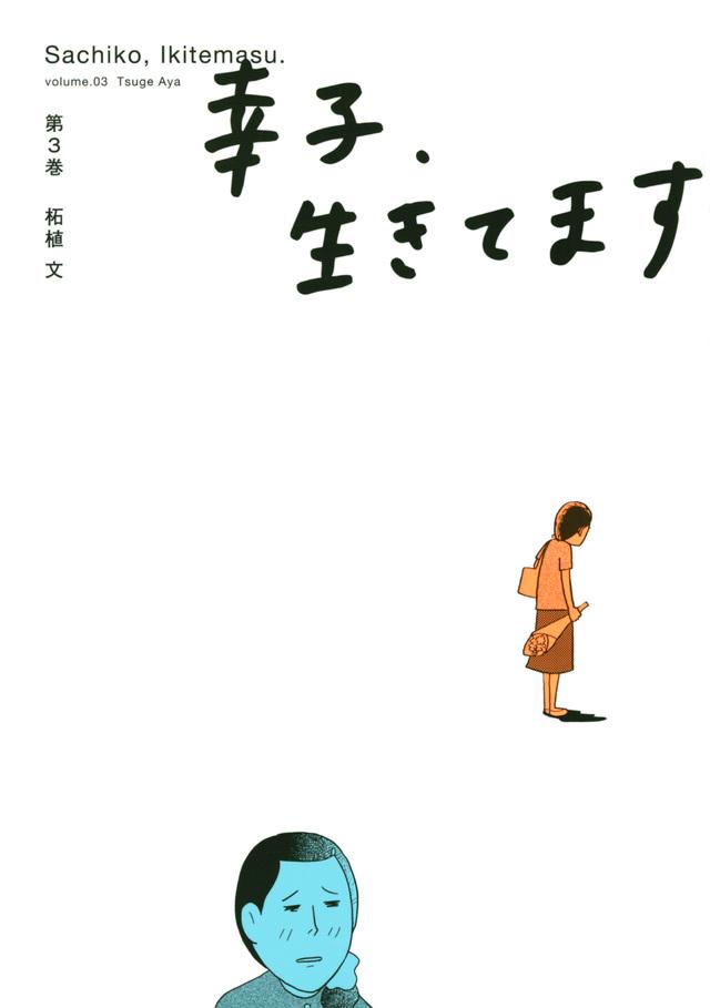 幸子、生きてます(3)