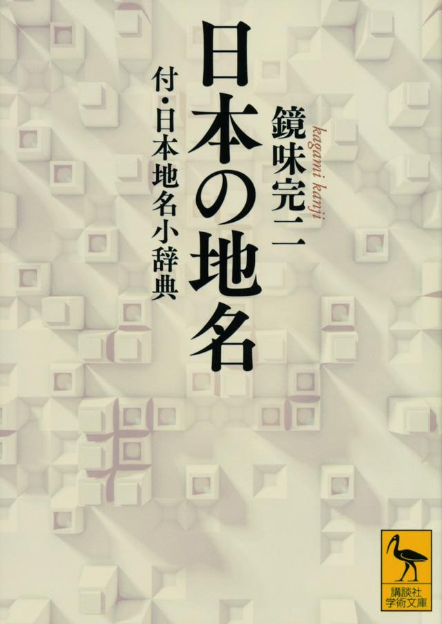 日本の地名 付・日本地名小辞典