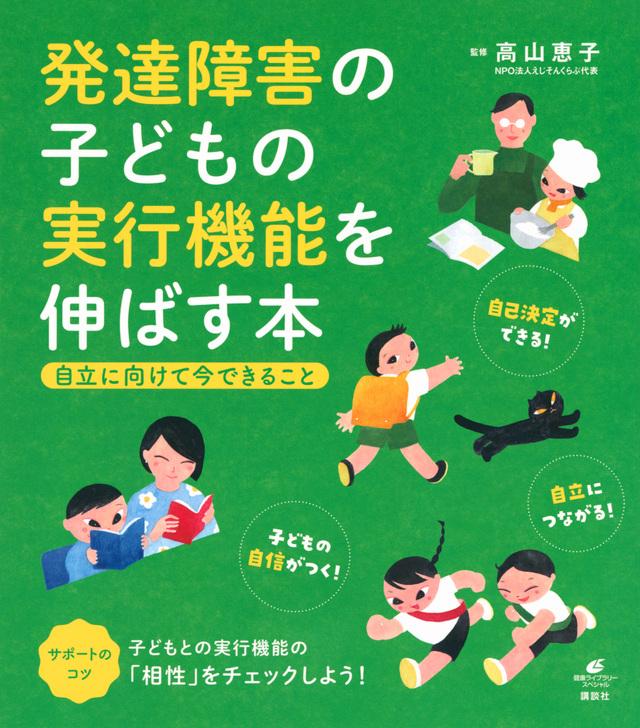 発達障害の子どもの実行機能を伸ばす本