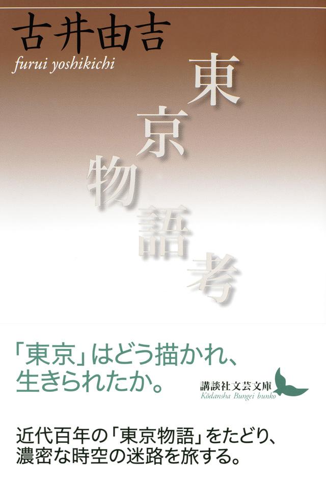東京物語考