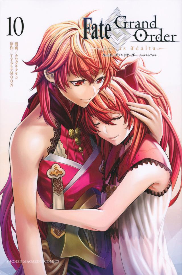 Fate/Grand Order-turas realta-(10)