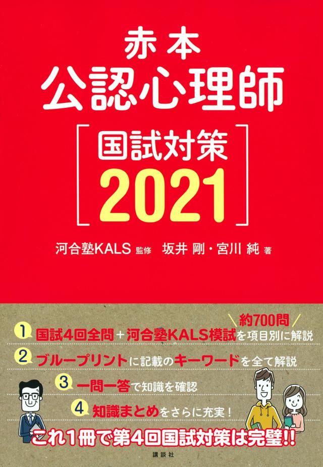 赤本 公認心理師国試対策2021