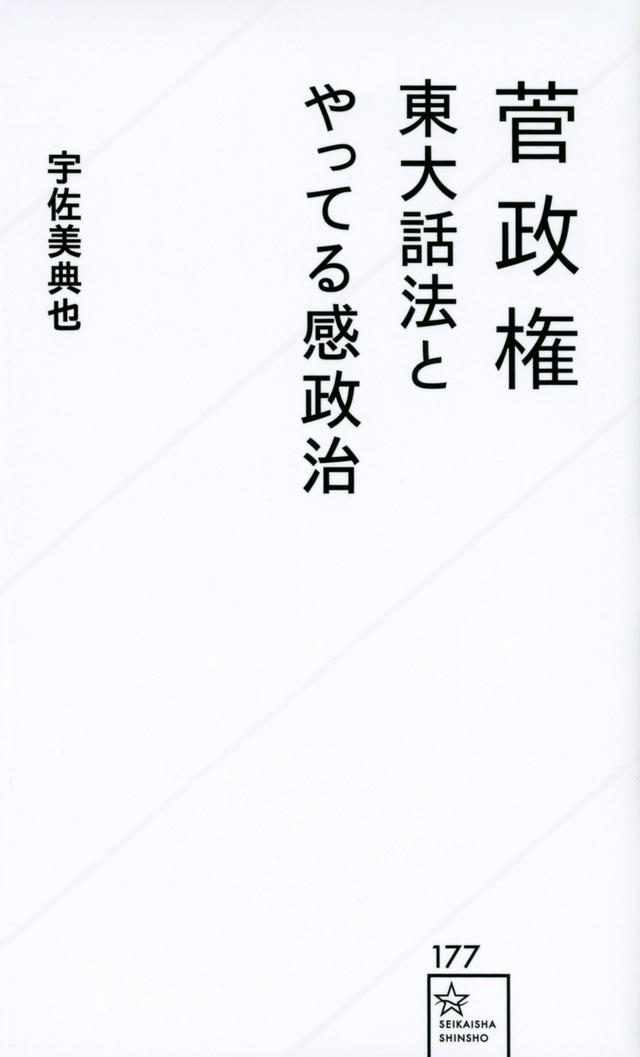 菅政権 東大話法とやってる感政治