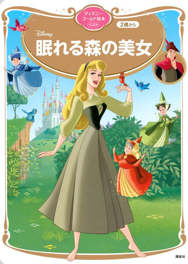 眠れる森の美女 ディズニーゴールド絵本ベスト