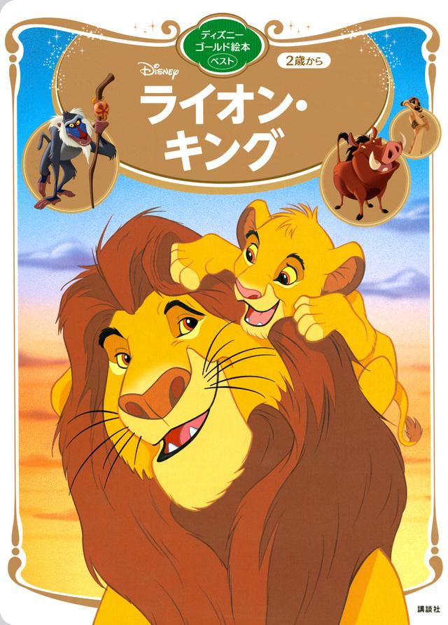 ライオン・キング ディズニーゴールド絵本ベスト