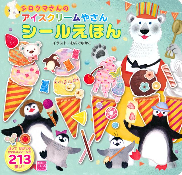 シロクマさんの アイスクリームやさん シールえほん