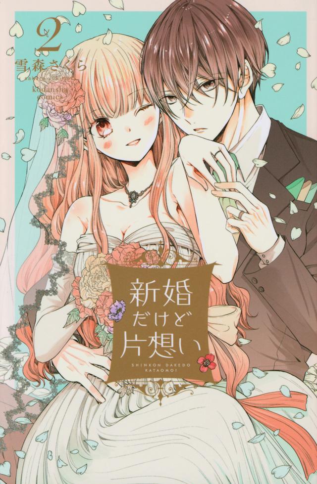 新婚だけど片想い(2)