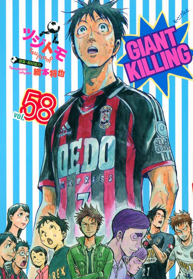 GIANT KILLING(58)