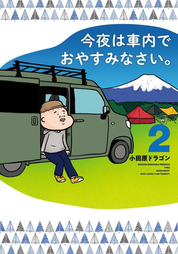 今夜は車内でおやすみなさい。(2)