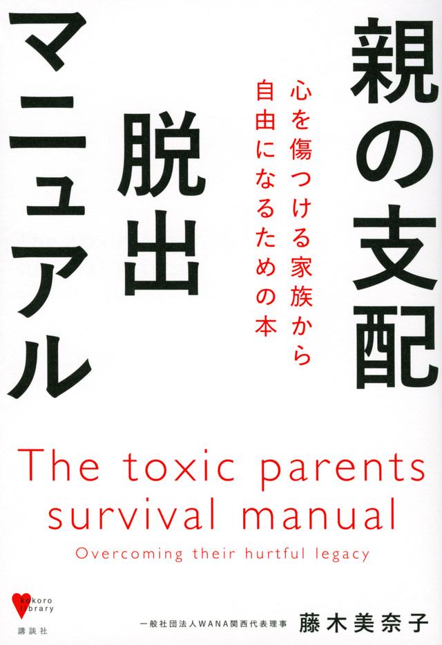 親の支配 脱出マニュアル 心を傷つける家族から自由になるための本