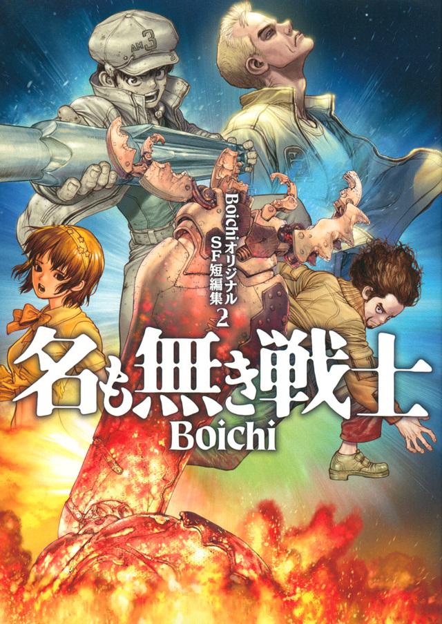 BoichiオリジナルSF短編集(2) 名も無き戦士