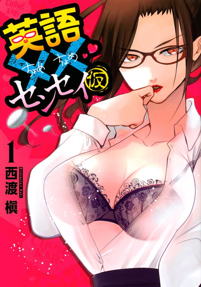 英語××センセイ(仮)(1)