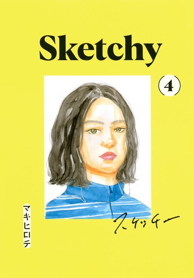 スケッチー(4)