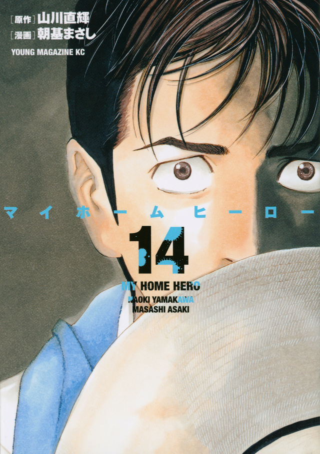 マイホームヒーロー(14)