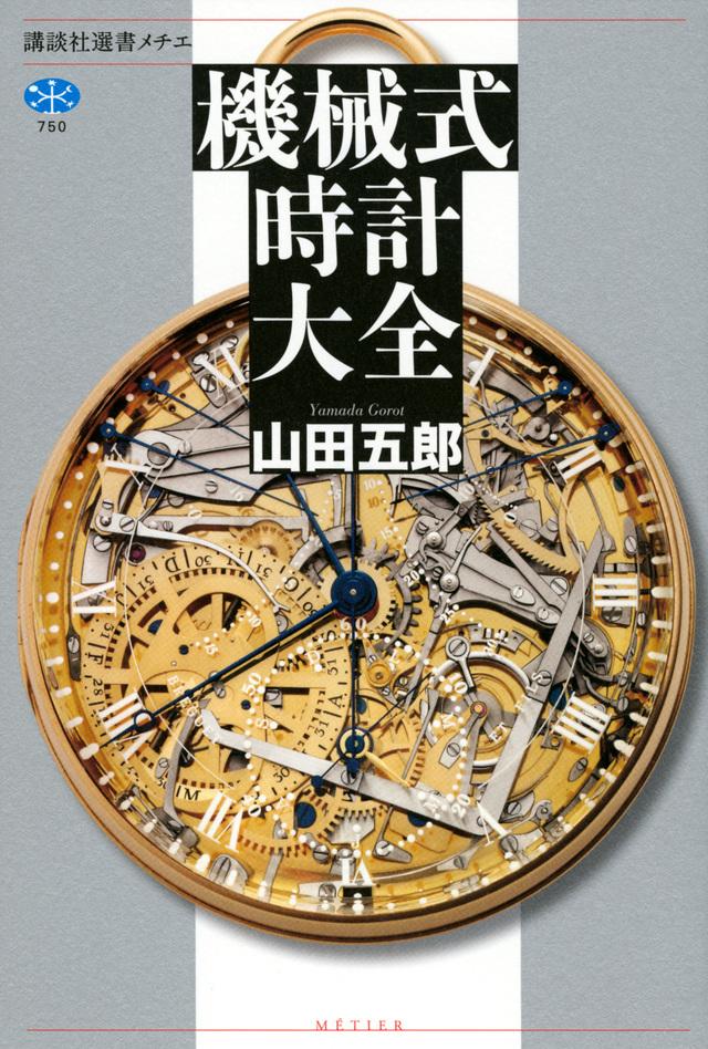 機械式時計大全