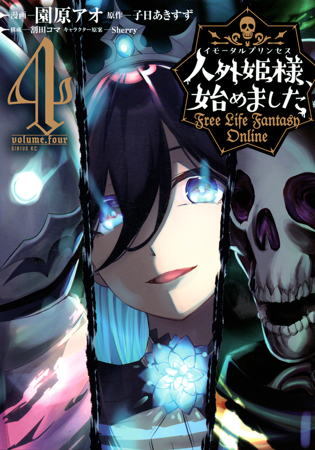 人外姫様、始めました ~Free Life Fantasy Online~(4)