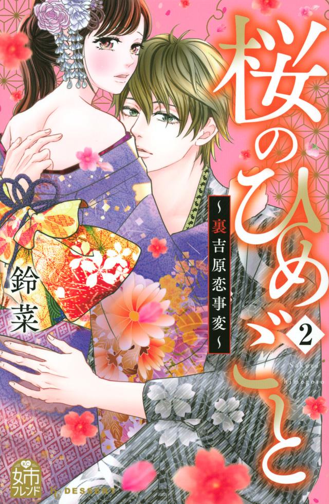 桜のひめごと ~裏吉原恋事変~(2)