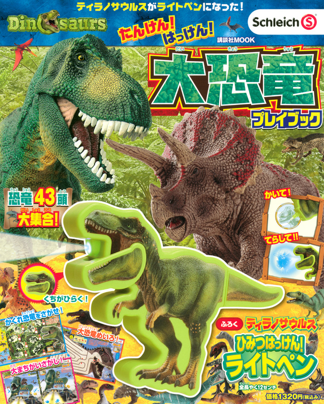 たんけん! はっけん! 大恐竜プレイブック Schleich Dinosaurs