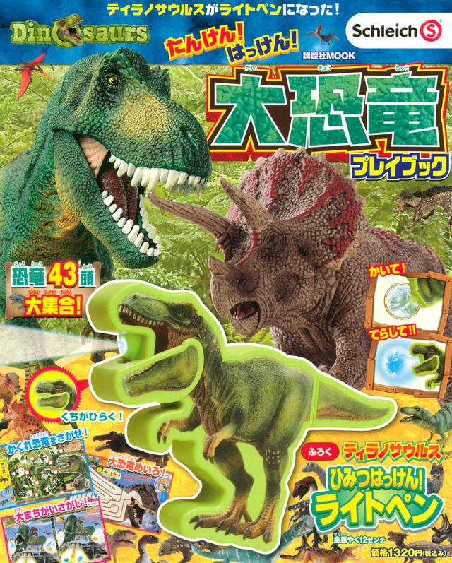 たんけん! はっけん! 大恐竜プレイブック