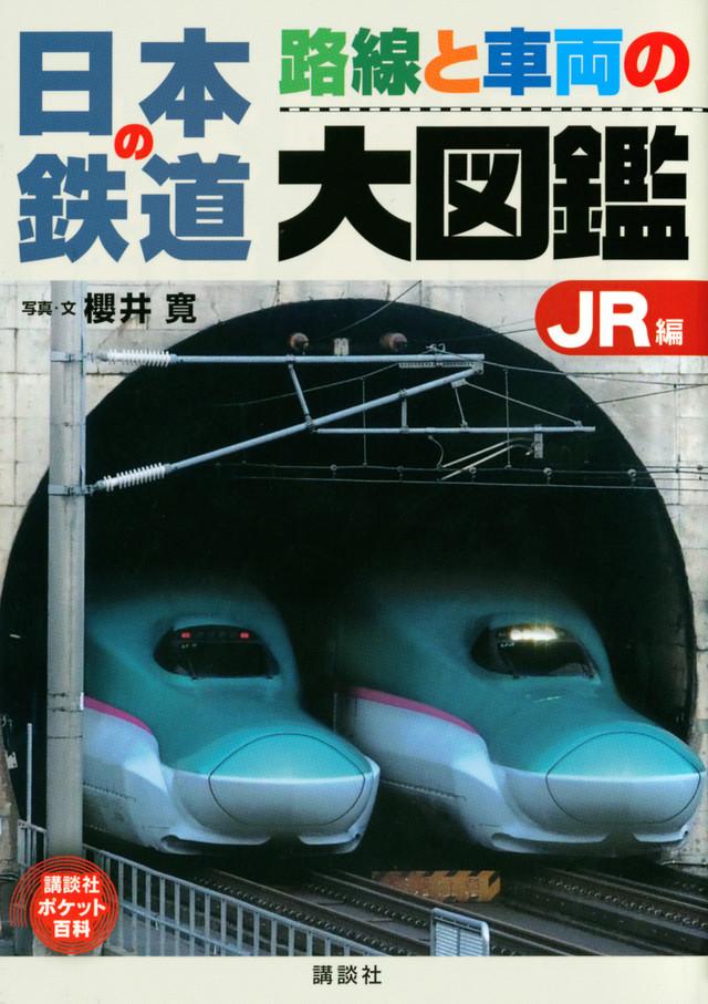 日本の鉄道 路線と車両の大図鑑