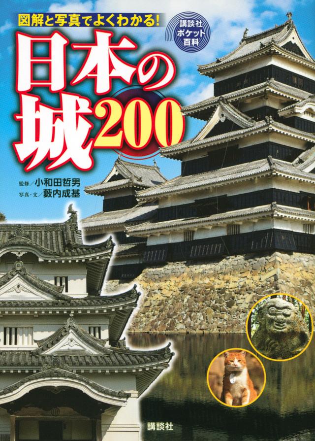 日本の城 200