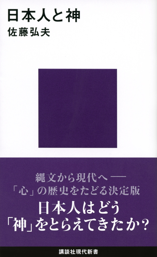 日本人と神