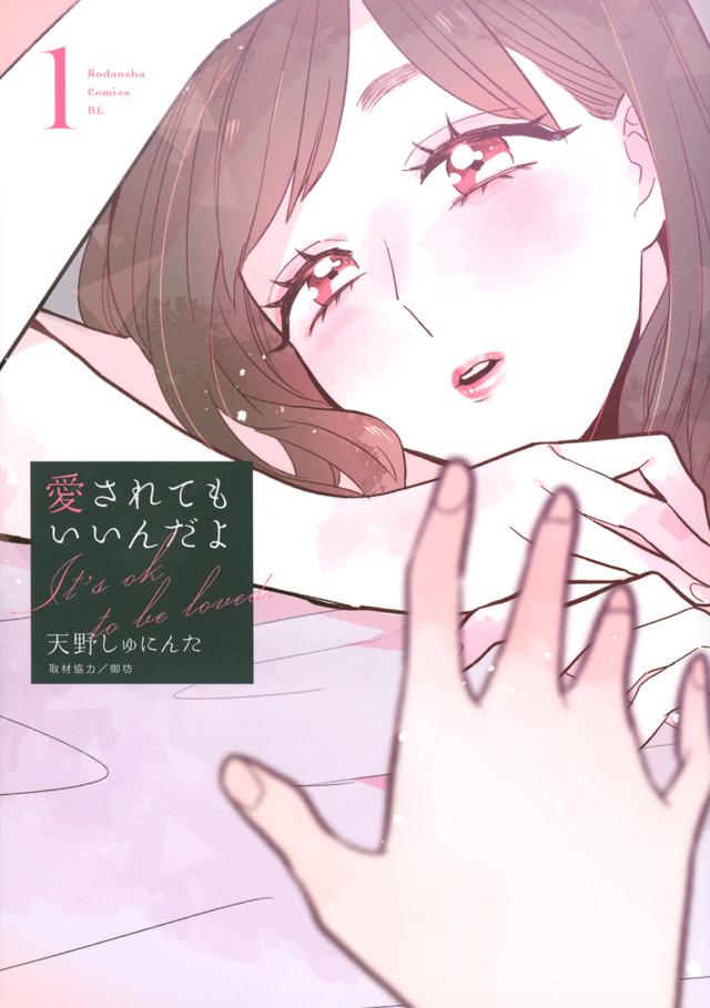 愛されてもいいんだよ(1)