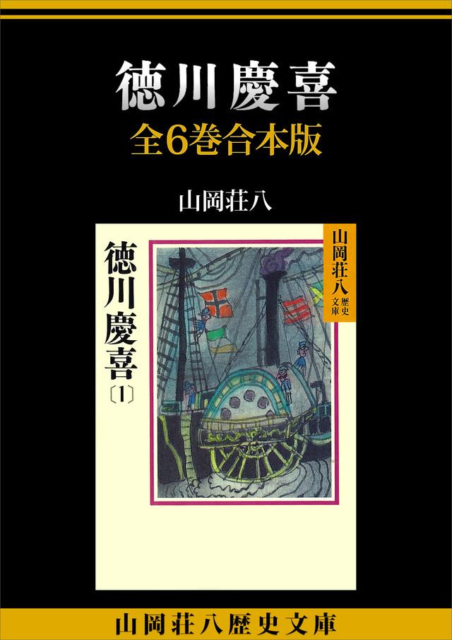 徳川慶喜 全6巻合本版