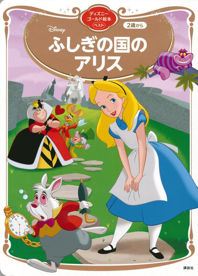 ふしぎの国のアリス ディズニーゴールド絵本ベスト