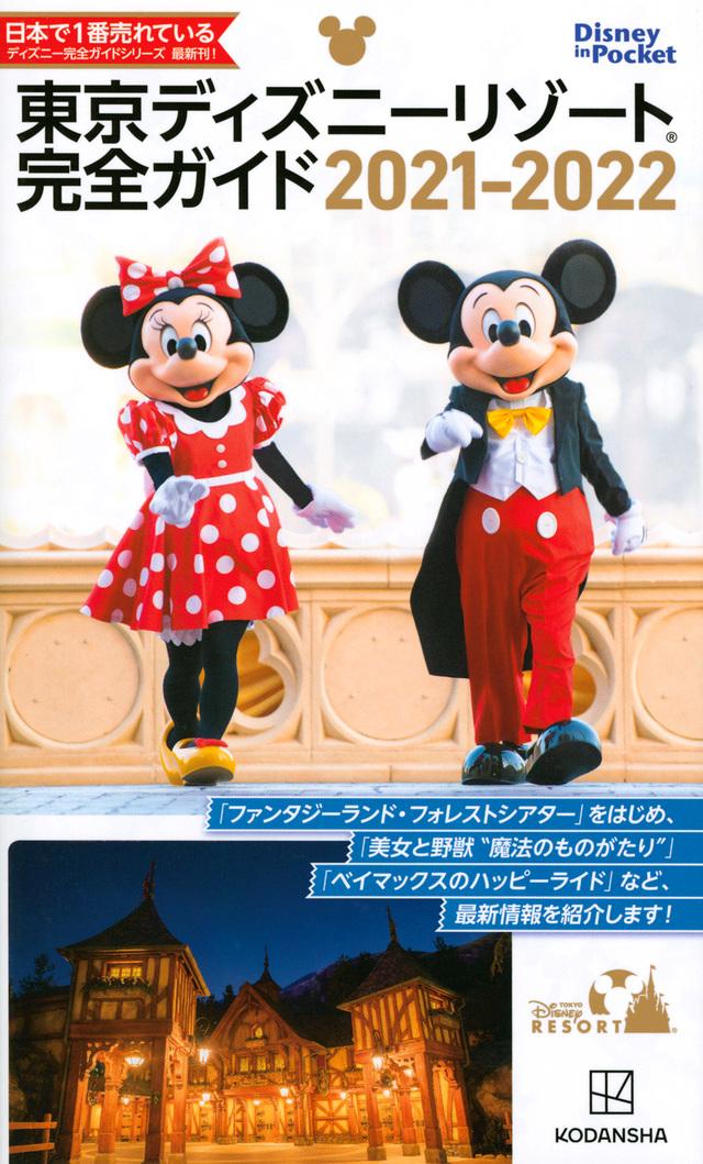 東京ディズニーリゾート完全ガイド 2021-2022