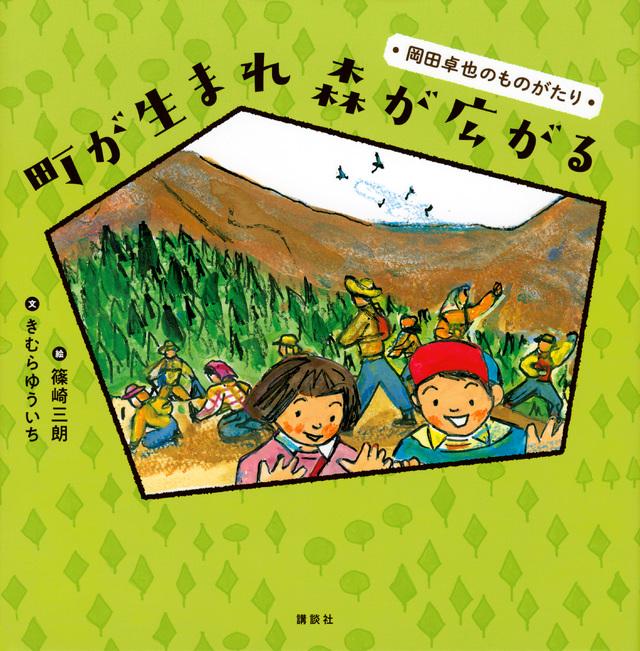 町が生まれ、森が広がる 岡田卓也のものがたり