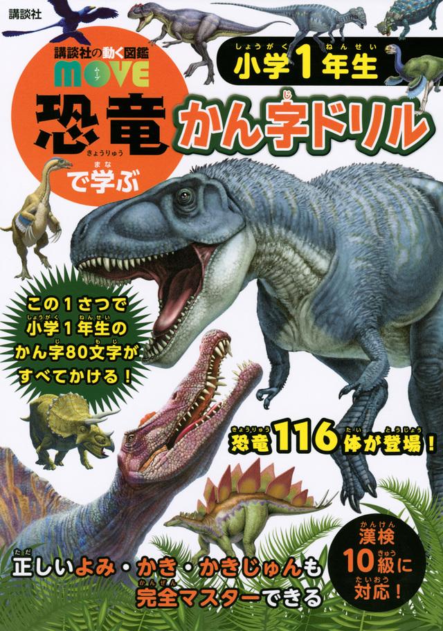 MOVE 恐竜で学ぶ かん字ドリル 小学1年生