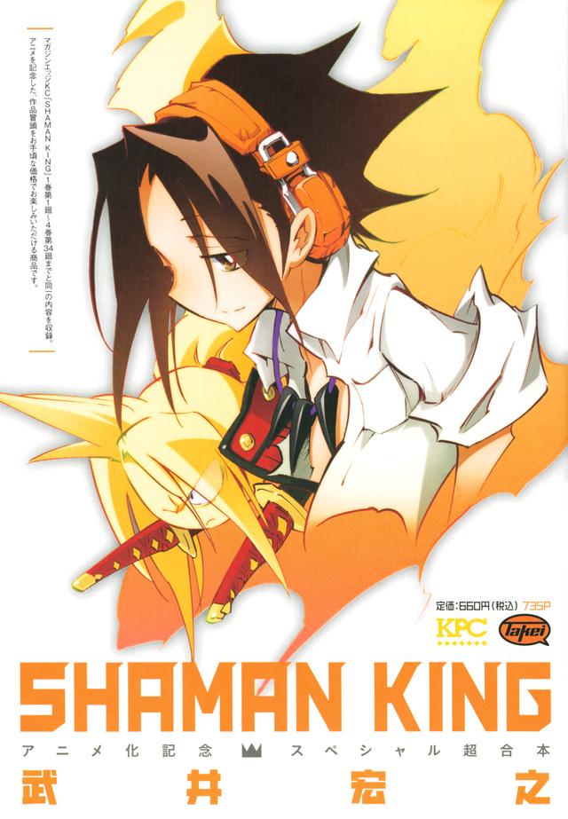 SHAMAN KING アニメ化記念スペシャル超合本