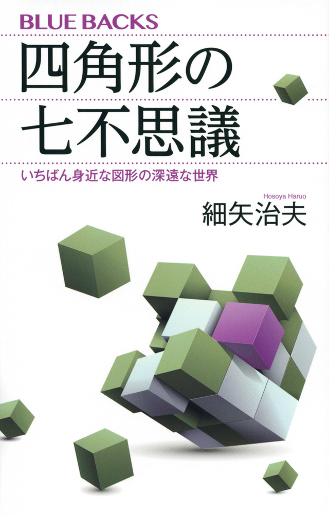 四角形の七不思議