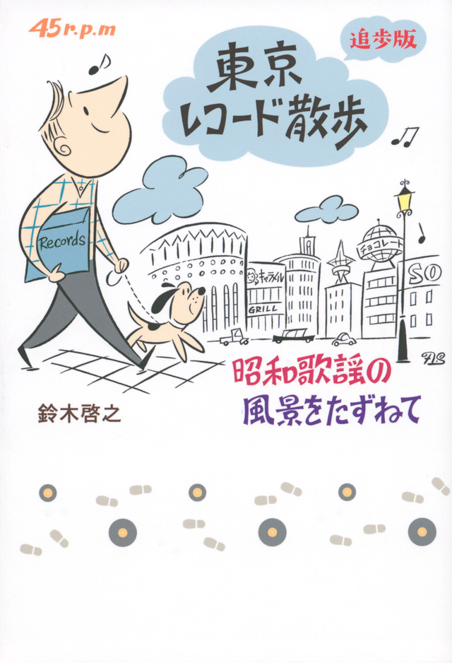 東京レコード散歩 追歩版 昭和歌謡の風景をたずねて