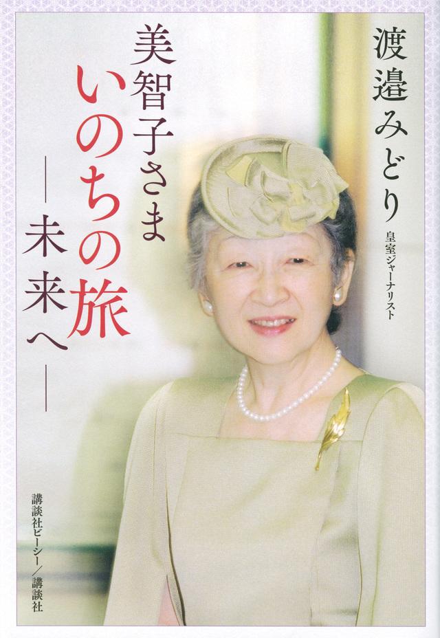美智子さま いのちの旅 ―未来へ―