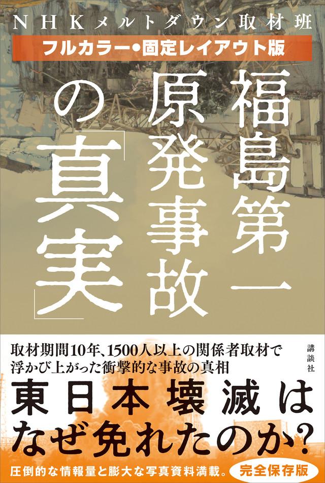 【フルカラー・固定レイアウト版】福島第一原発事故の「真実」