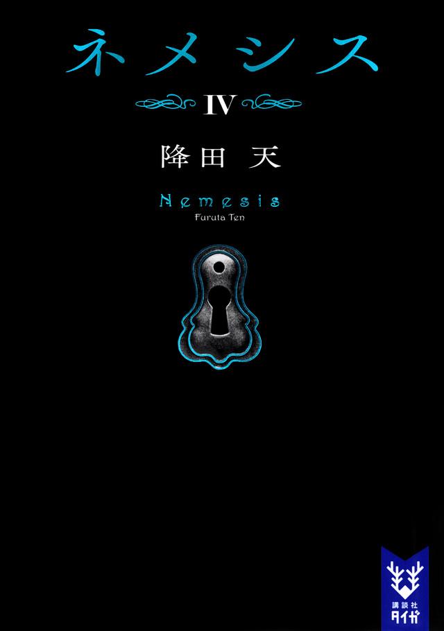 ネメシス4