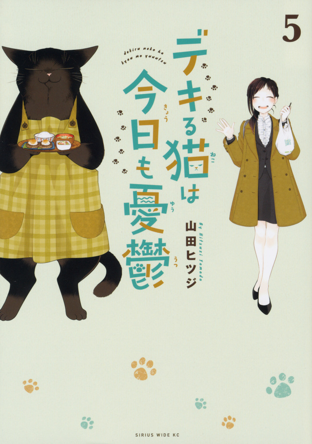 デキる猫は今日も憂鬱(5)