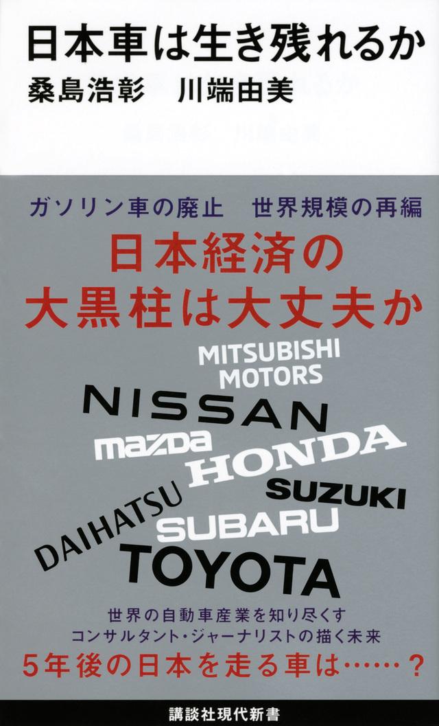 日本車は生き残れるか