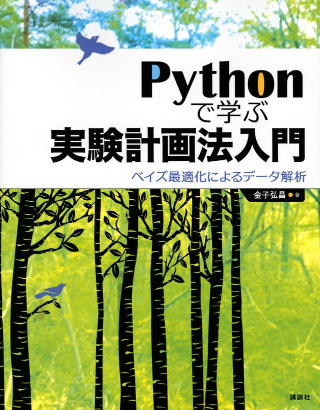 Pythonで学ぶ実験計画法入門 ベイズ最適化によるデータ解析