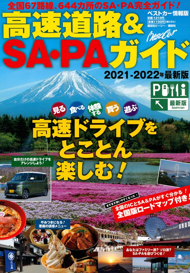 高速道路&SA・PAガイド2021-2022年最新版