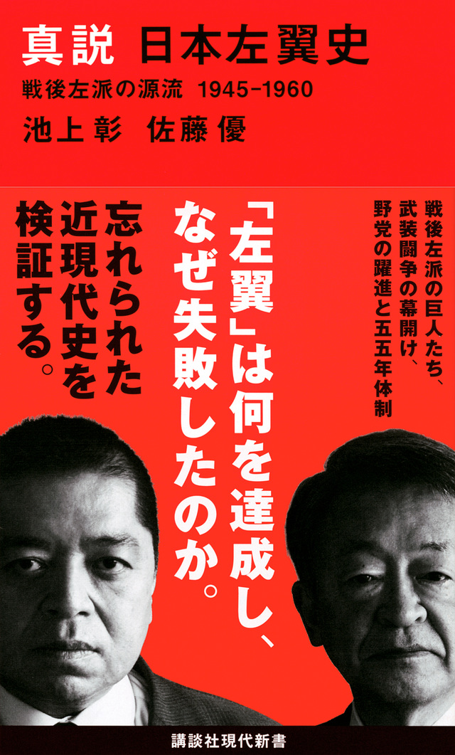真説 日本左翼史 戦後左派の源流 1945-1960
