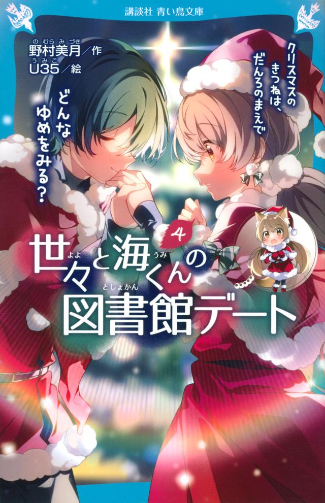世々と海くんの図書館デート(4) クリスマスのきつねは、だんろのまえで どんなゆめをみる?